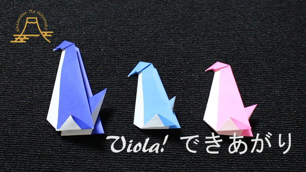 【簡単!折り紙】ペンギン🐧の折り方 折り紙水族館を作ろう!