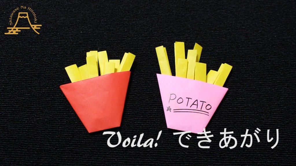 【簡単!折り紙】みんな大好きフライドポテトの折り方