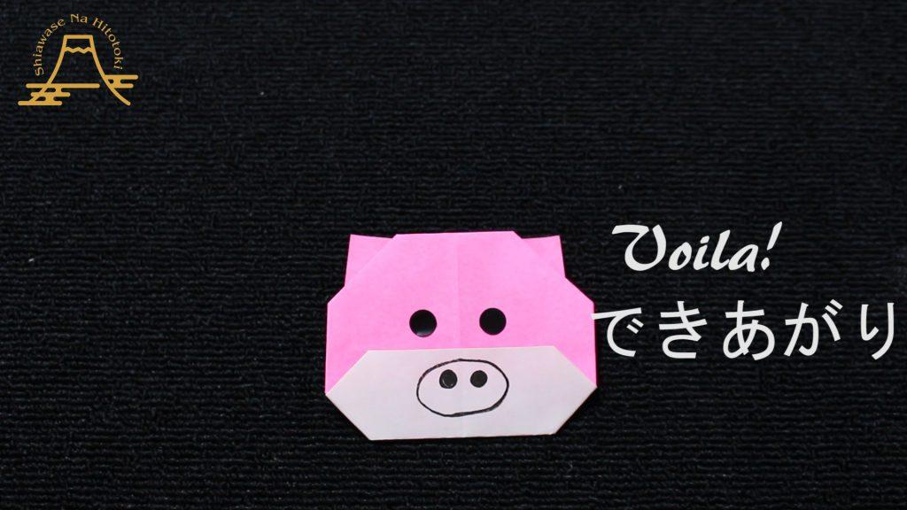 【簡単!折り紙】豚ちゃんの折り方 エー〇コック風豚ちゃん