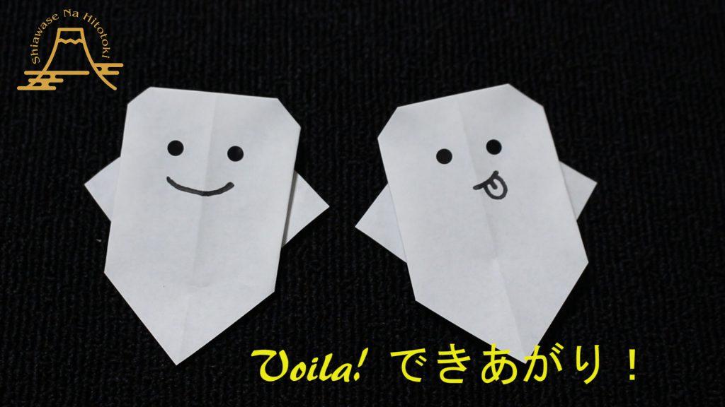 【簡単!折り紙】おばけ(ゴースト)の折り方