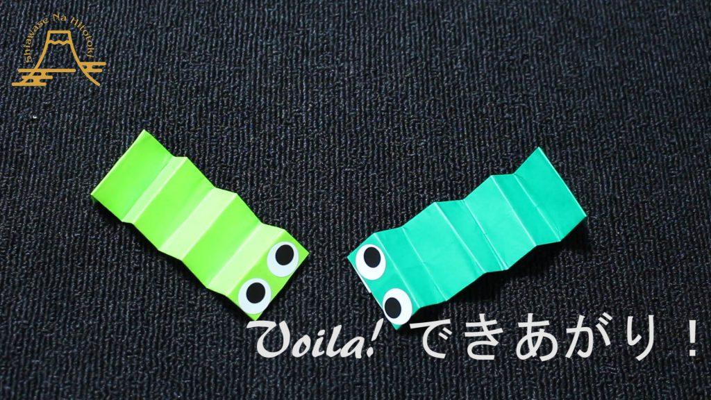 【簡単!折り紙】幼虫・いもむし 折り方