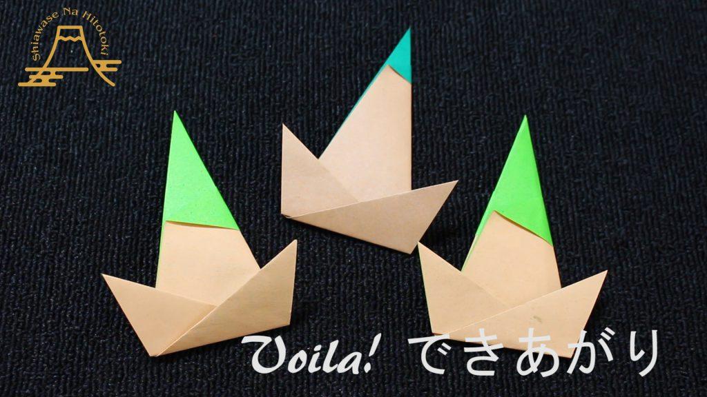 【簡単!折り紙】竹の子(筍)の折り方 春の味覚!たけのこ