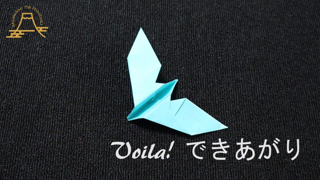 【簡単!折り紙】伝書バト(鳩)