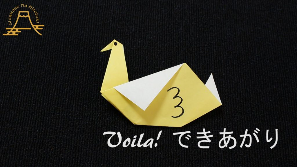【簡単!折り紙】水鳥・白鳥の折り方 優雅な水鳥です