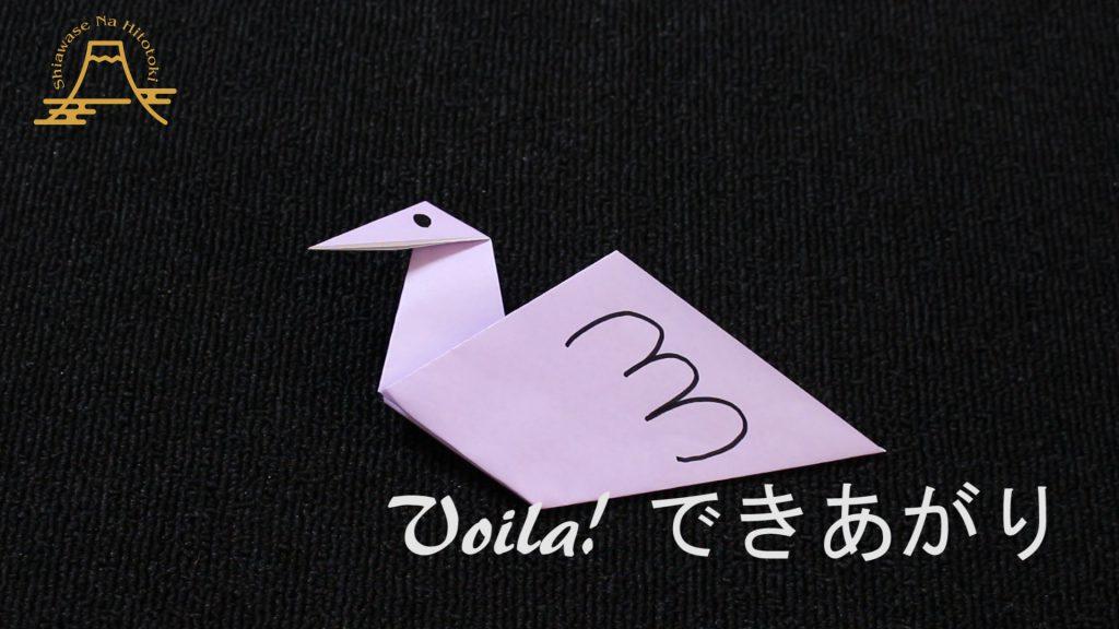 【簡単!折り紙】水鳥の折り方 鳥の折り紙シリーズ!