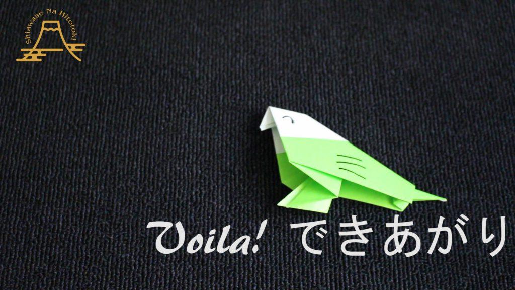 【簡単!折り紙】インコの折り方 鳥の折り紙シリーズ!