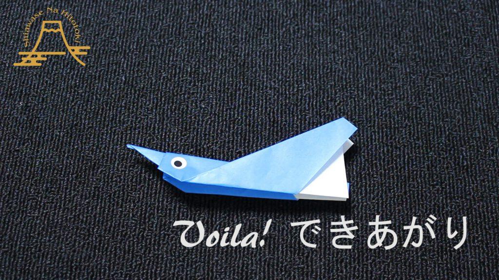 【簡単!折り紙】つばめの折り方 鳥の折り紙シリーズ!