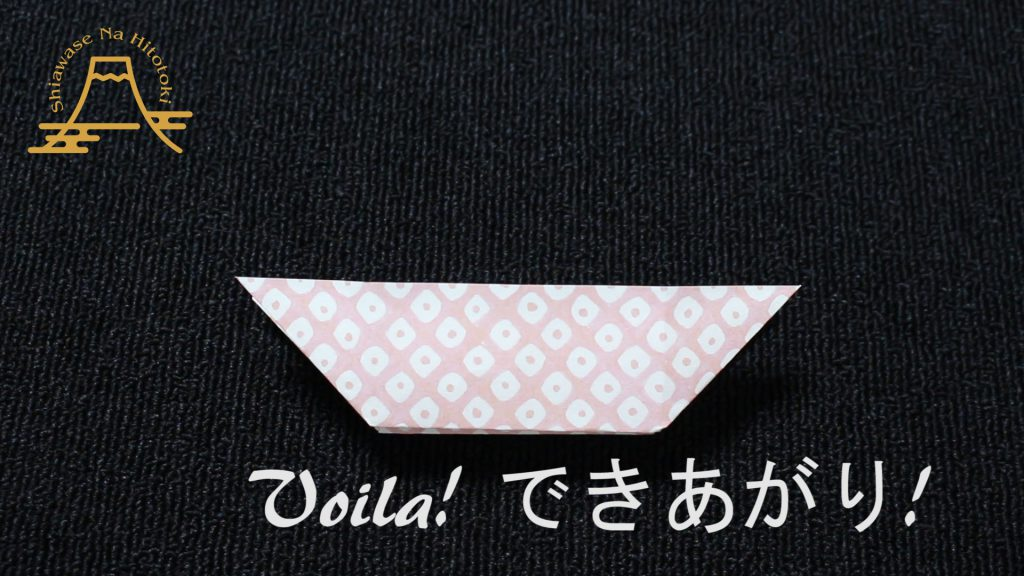 【簡単!折り紙】二操船