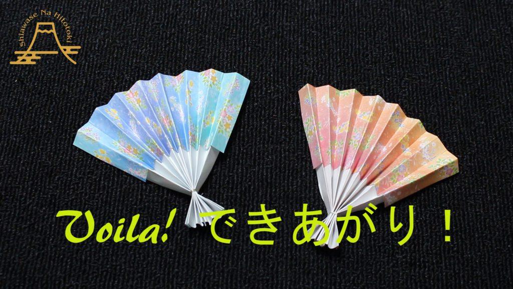 【簡単!折り紙】扇・せんすの折り方 日本の伝統品を折り紙で作ろう!