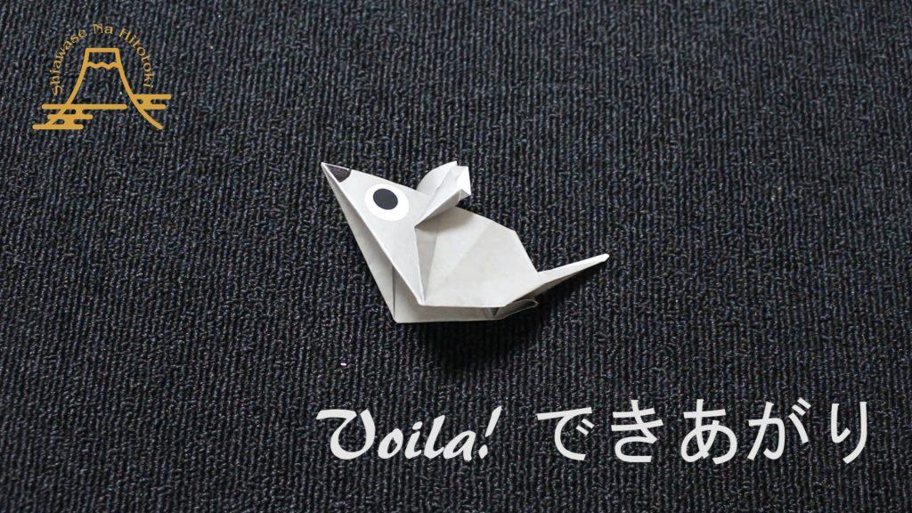 【簡単!折り紙】ねずみ(かわいいねずみ)の折り方 これぞねずみです